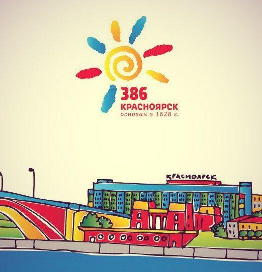 День города Красноярск 2014. Праздничные мероприятия