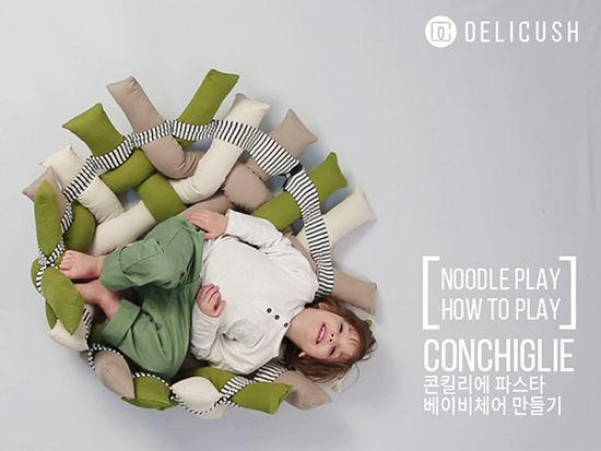 noodleplay conchiglie cushion chair