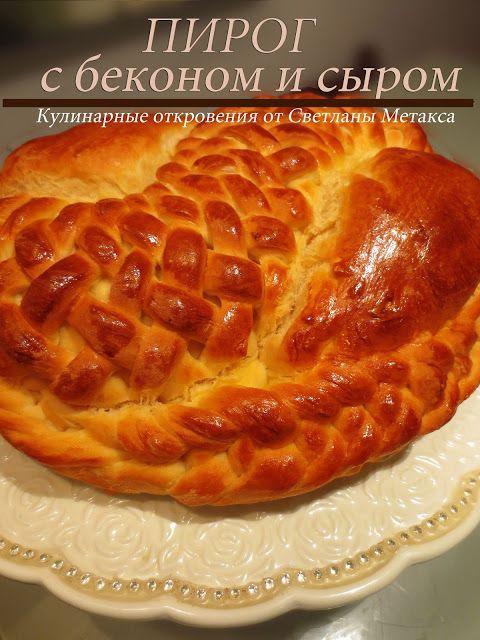 Вкусный пирог с беконом и сыром