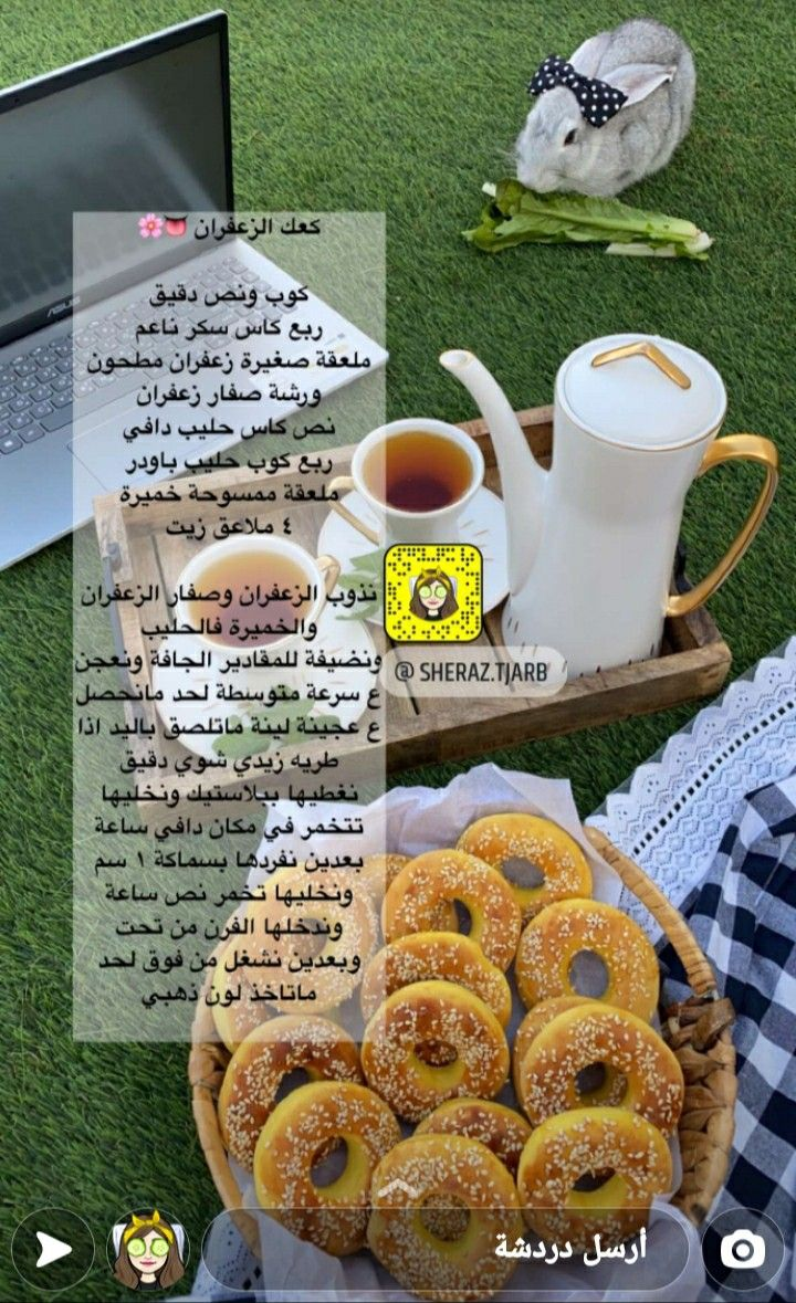 Pin By Syeℓma ۦ On طبخ حلو مالح جزائري و عالمي In 2021 Cooking Food Yummy