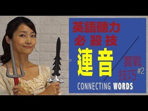英文實戰技巧#2聽力大增必殺技【連音】- 奧斯卡大烏龍|English Listening: Connecting words