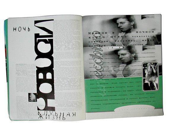 Птюч #1 (1994) и#6 (1995–96). Изображение № 4.