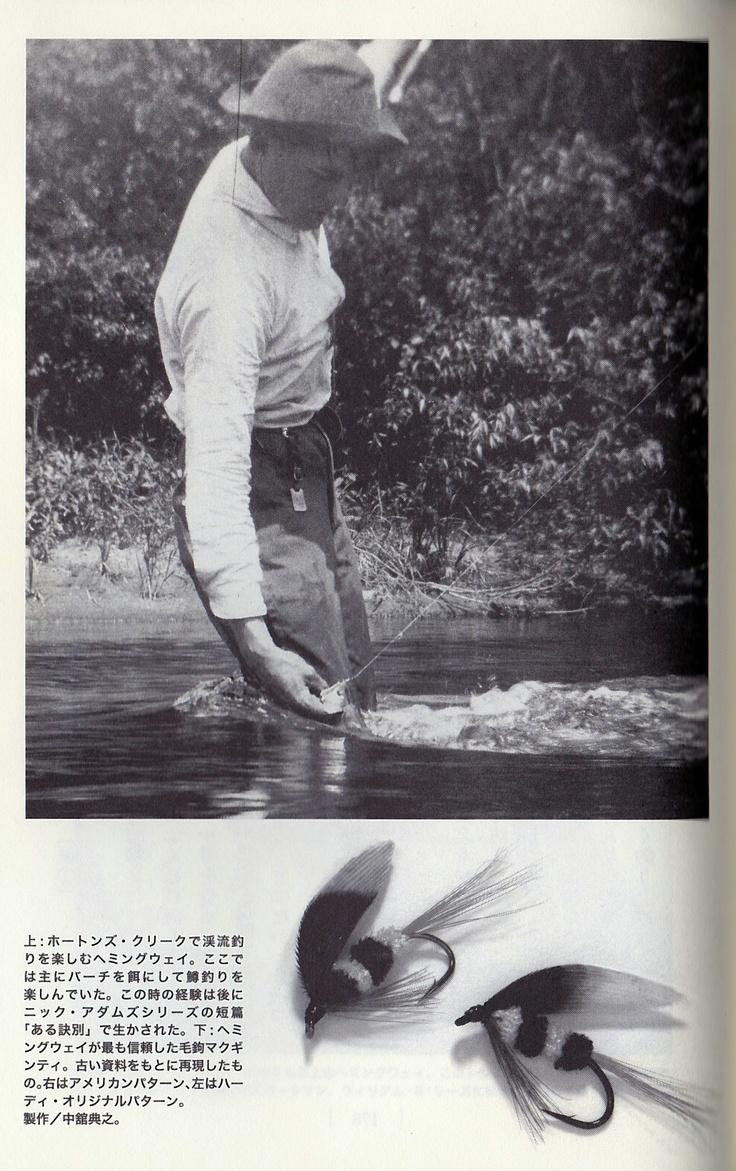 Hemingway & Fishing lure of the catch & eat group Habitual use product hobby, life ヘミングウェイの愛用品/趣味・生活編 〜キャッチ&イート派の毛鉤〜