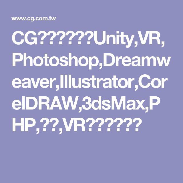 CG數位學習網.Unity,VR,Photoshop,Dreamweaver,Illustrator,CorelDRAW,3dsMax,PHP,教學,VR虛擬實境教學   Unity, Tutorial, Photoshop