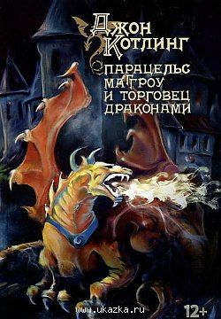 Книга: Парацельс Маггроу и торговец драконами