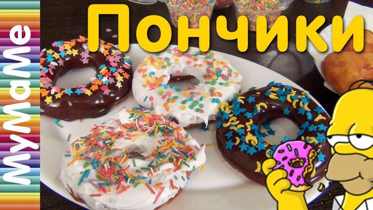 Пончики в глазури как в Симпсонах - рецепт домашних пончиков с двумя видами глазури https://www.youtube.com/watch?v=U5ekAqvlC4g