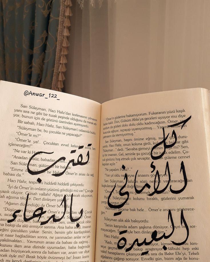 كل الأماني البعيدة تقترب بالدعاء Cool Words Arabic Words Words