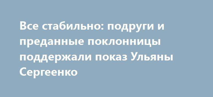 Все стабильно: подруги и преданные поклонницы поддержали показ Ульяны Сергеенко http://fashion-centr.ru/2016/07/04/%d0%b2%d1%81%d0%b5-%d1%81%d1%82%d0%b0%d0%b1%d0%b8%d0%bb%d1%8c%d0%bd%d0%be-%d0%bf%d0%be%d0%b4%d1%80%d1%83%d0%b3%d0%b8-%d0%b8-%d0%bf%d1%80%d0%b5%d0%b4%d0%b0%d0%bd%d0%bd%d1%8b%d0%b5-%d0%bf%d0%be%d0%ba-2/  В рамках Недели Высокой моды в Париже дизайнер Ульяна Сергеенко показала свою новую коллекцию. Наряды, вдохновленные советской модой 60-х годов прошлого века, оценили Ксения…