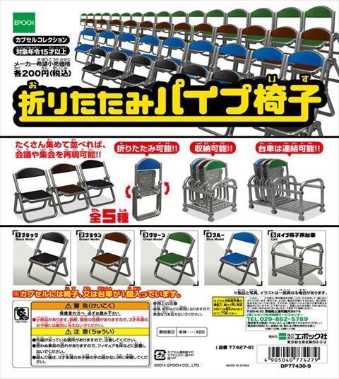 折りたたみパイプ椅子 : 【ガチャガチャ】思わず欲しくなる最新カプセルトイ【おもしろグッズ】 - NAVER まとめ