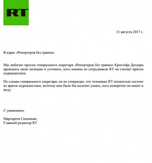 Симоньян написала открытое письмо «Репортерам без границ»