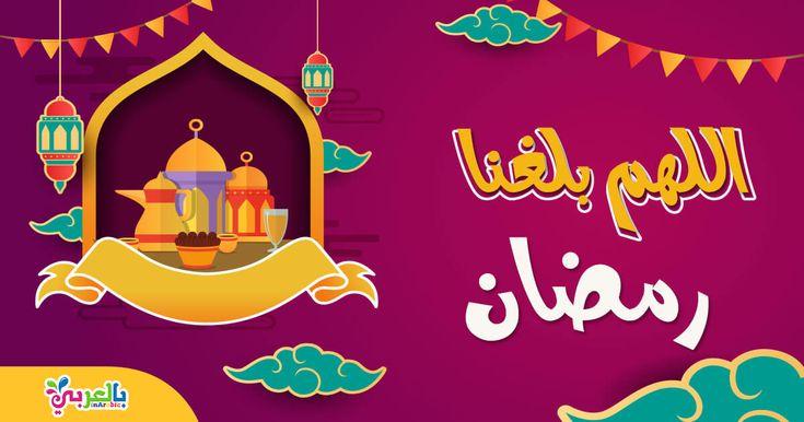 اللهم بلغنا رمضان شهر الخير والبركات نشتاق له طول العام وننتظره عود طفلك على ترديده كما تعود الصحابة من رسولنا الكريم على هذا الدعاء لاستقبال رمضان