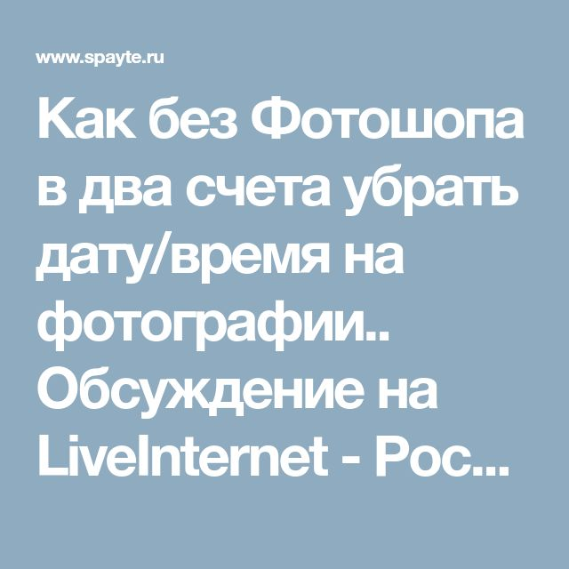 Как без Фотошопа в два счета убрать дату/время на фотографии.. Обсуждение на LiveInternet - Российский Сервис Онлайн-Дневников