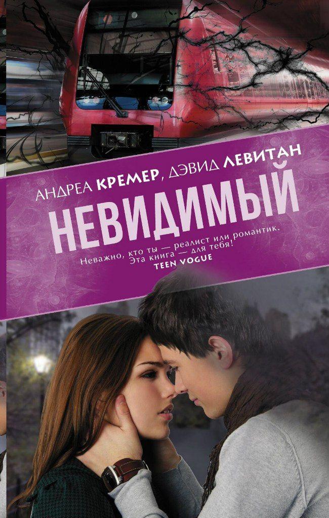 http://i.livelib.ru/boocover/1001510044/o/f17f/Andrea_Kremer_Devid_Levitan__Nevidimyj.jpeg