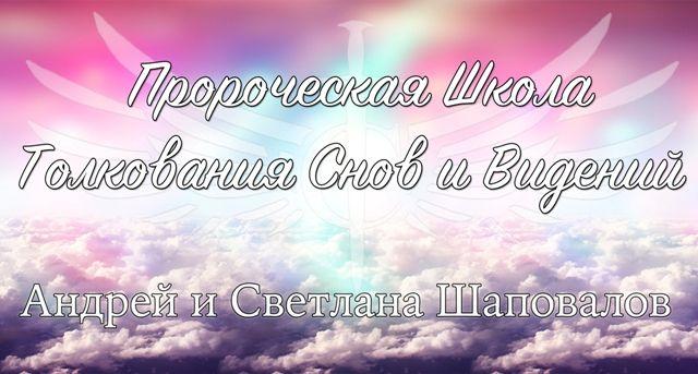 Пророческая Школа толкования Снов и Видений