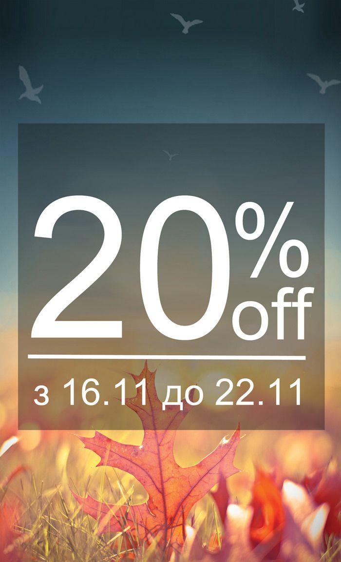 Счастливая неделя в магазинах Goover! Скидка 20% на весь ассортимент обуви, а также сумок. Будь стильной с магазинов Goover! www.goover-fashion.com