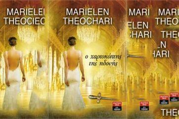 Τρεις γυναίκες δολοφονούνται ταυτόχρονα σε Ρώμη, Βενετία και Παρίσι. Ο Άρης Τζώρτζης, διευθυντής του εγκληματολογικού τμήματος της Ιντερπόλ στο Παρίσι...