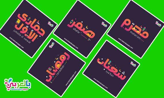 Free Printable Islamic Hijri Months Flashcards بالعربي نتعلم Flashcards Printable Flash Cards Hijri Calendar