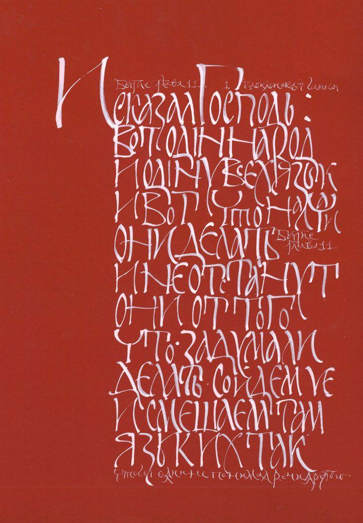 Работы финалистов конкурса-Международная выставка каллиграфии
