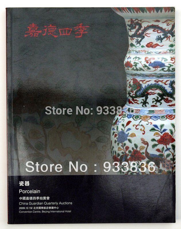 Каталог китайский фарфор гардиан ежеквартально сп-аукцион 12 / 9 / 2009 искусство книга каталог почтовые расходы