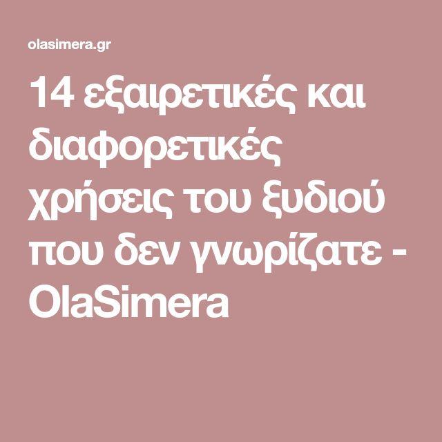 14 εξαιρετικές και διαφορετικές χρήσεις του ξυδιού που δεν γνωρίζατε - OlaSimera
