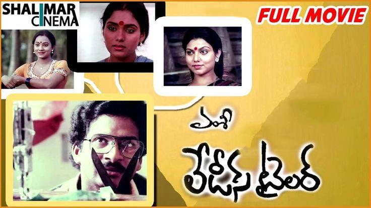Watch Ladies Tailor Telugu Full Length Movie || Rajendra Prasad, Archana, Deepa || Shalimarcinema Free Online watch on  https://free123movies.net/watch-ladies-tailor-telugu-full-length-movie-rajendra-prasad-archana-deepa-shalimarcinema-free-online/