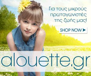 E-Deals & More: ALOUETTE -Η Alouette παρουσιάζει από το 1976 ξεχωριστές συλλογές βρεφικών και παιδικών ρούχων για παιδιά ηλικίας έως 16 ετών.  Φροντίζει για τους μικρούς πρωταγωνιστές της ζωής μας δημιουργώντας με ποιότητα και κομψότητα ολοκληρωμένες προτάσεις παιδικής μόδας.