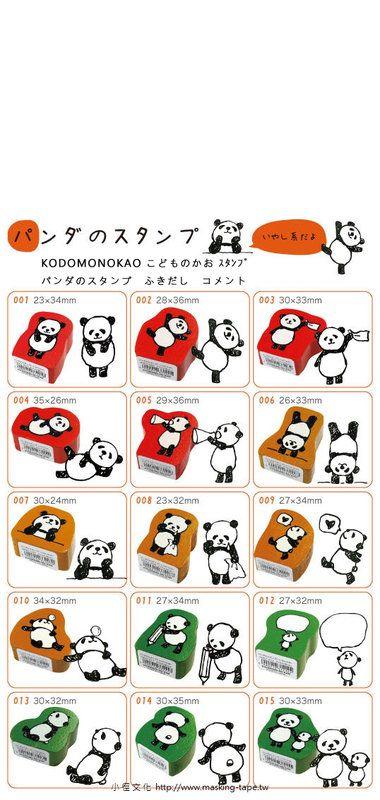 KodomoNoKao 可愛熊貓印章系列