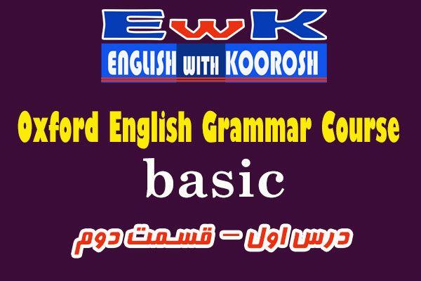 Oxford English Grammar Course Basic Nbsp سلام من کورش صداقتی هستم از وبسایت انگلیسی با کورش Englishwithko English Grammar Oxford English Grammar