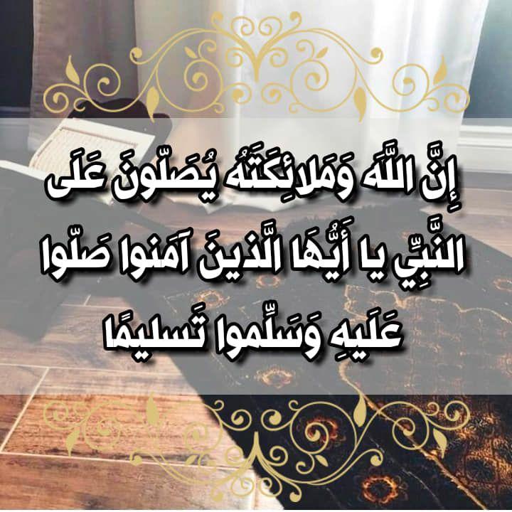 اللهم صل وسلم على سيدنا محمد Wall Stickers Islamic Happy Islamic New Year Islamic Decor