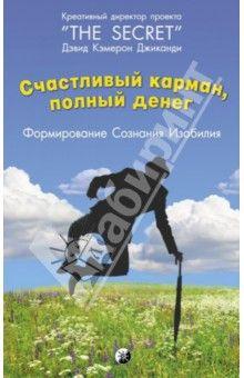 Дэвид Джиканди - Счастливый Карман, Полный Денег. Формирование Сознания Изобилия обложка книги