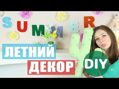 DIY Декор комнаты СВОИМИ РУКАМИ / ROOM DECOR / Мастер класс Afinka - YouTube