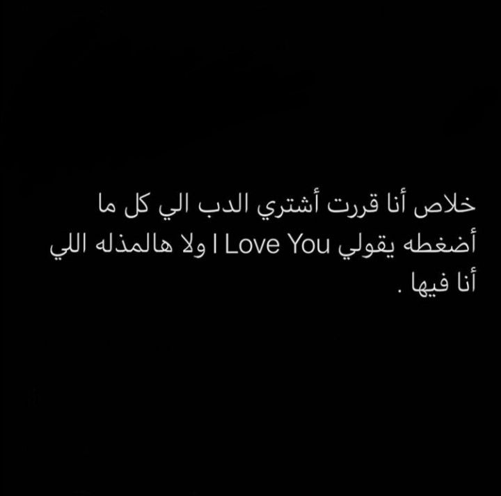 Pin By On اشــياء تضحـــك Love Quotes Wallpaper Cute Quotes Arabic Jokes
