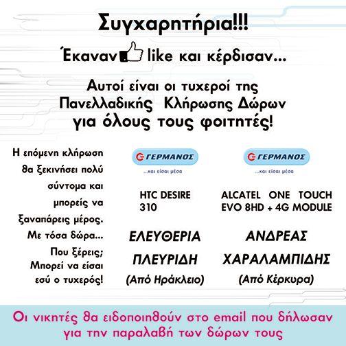 SpoudaZO.gr - Τυχεροί Πανελλαδικής Κλήρωσης