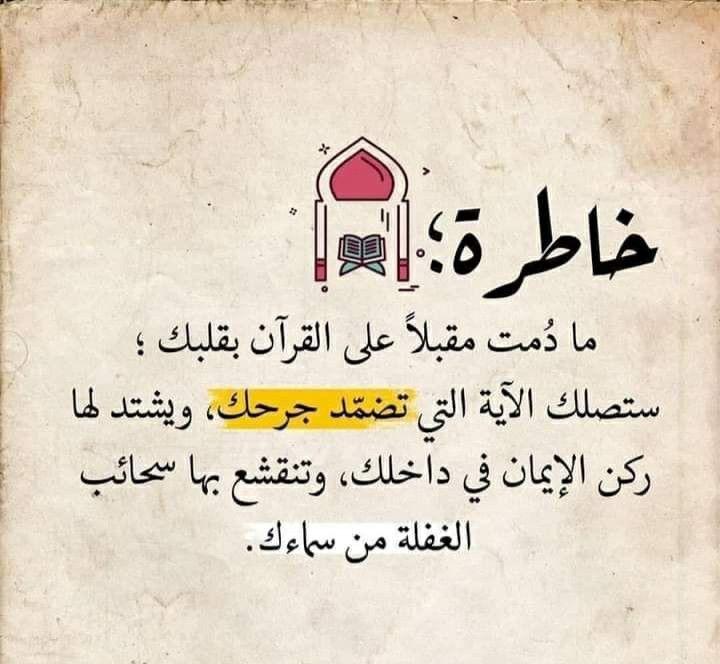 ما دمت مقبلا علي القرآن بقلبك Islamic Quotes Quotes Islam