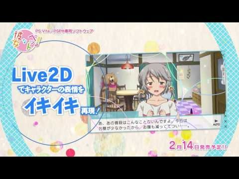 Promotional Video of Sakura-sō no Pet na Kanojo PSP/ PS Vita game. The game will be on sale from February 14.