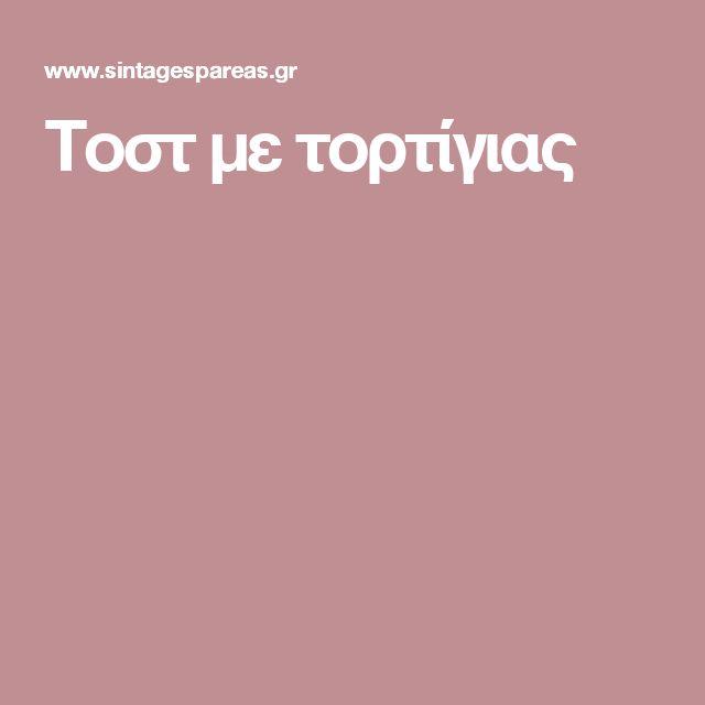 Τοστ με τορτίγιας