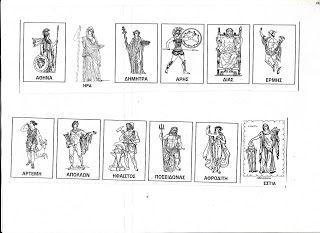 5ο Νηπιαγωγείο .... Σερρών : μυθολογια