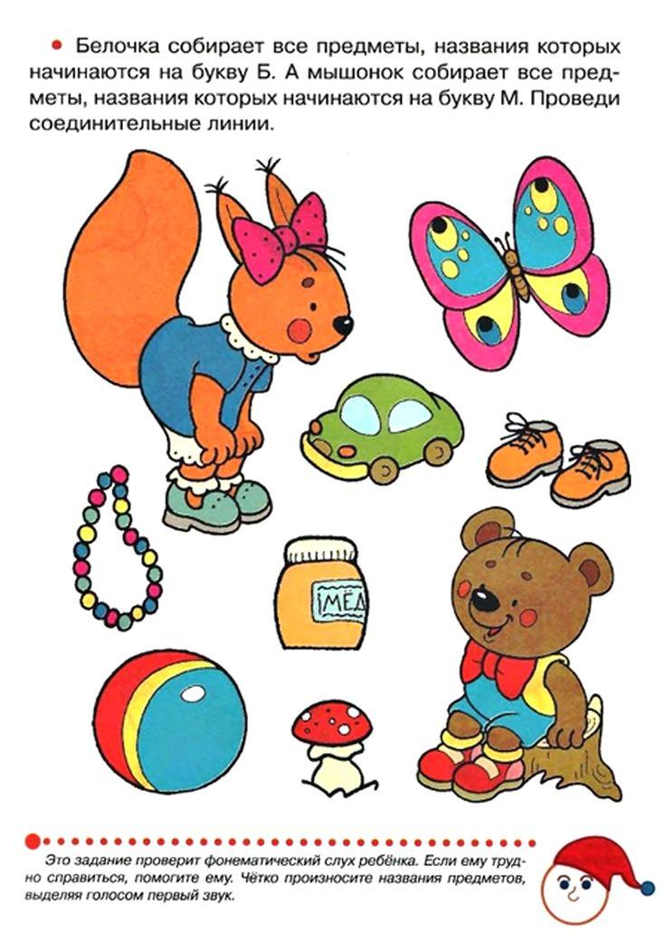 letter-toys_001.jpg (1240×1754)