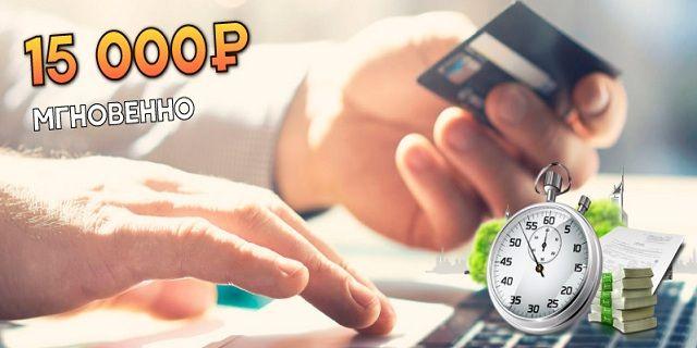 Как взять заем бесплатно? сроке кредита и сортировки каталога, вы получите реестр МФО, дающих микрозаймы без процентов на карту или любой электронный кошелёк.