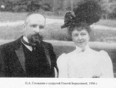 Столыпин с женой