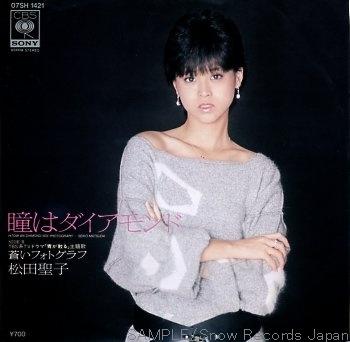 Seiko Matsuda - Hitomi wa Diamond