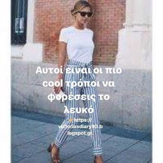 victoria's diary: White Summer: Αυτοί είναι οι πιο cool τρόποι να φο...