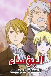 البؤساء الفتاة كوزيت Anime Les Miserables Cartoon
