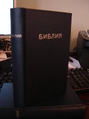 Bulgarian Bible [Hardcover] by American Bible Society  $39.99