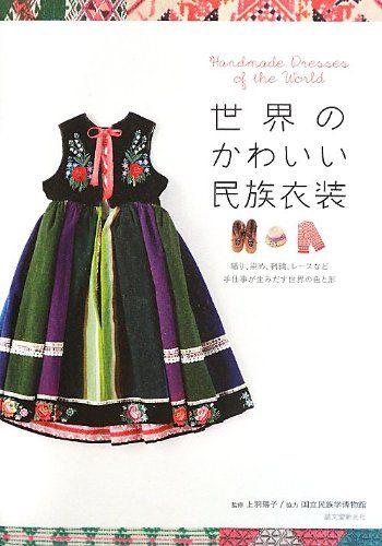 かわいい 民族衣装 - Google 検索