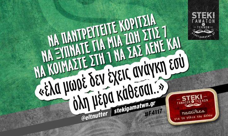 Να παντρευτείτε κορίτσια  @eltnutter - http://stekigamatwn.gr/f4117/