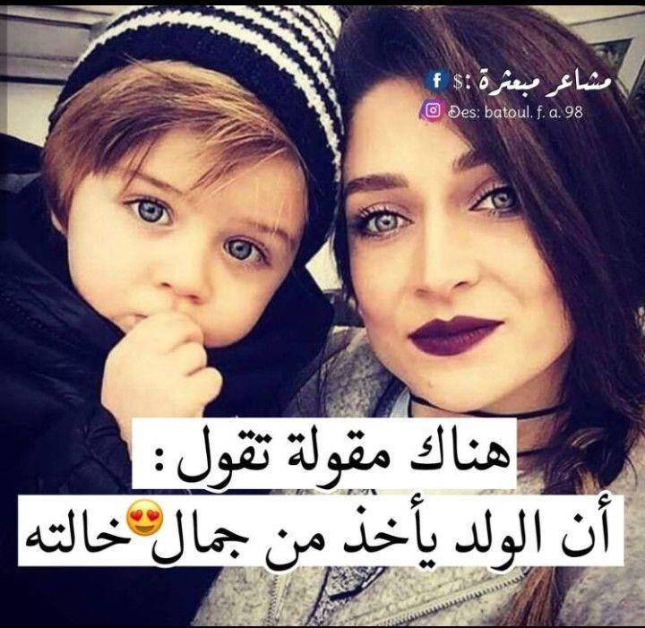 جمال خالتي Photo Quotes Arabic Quotes New Baby Products