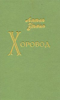 Уткин Хоровод