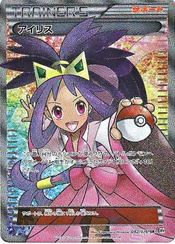 Pokemon 2013 BW#9 Megalo Cannon Iris Super Rare Holofoil ...