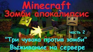 Смотреть онлайн видео Zombie Apocalypse survival Minecraft / Выживание на сервере (Зомби апокалипсис 2)